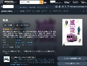 9049 - 京福電気鉄道(株) 有料(500円)だけど、 Amazonプライムビデオでも、観る事できますな -。