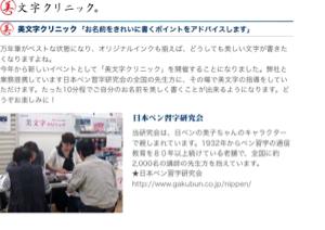 7992 - セーラー万年筆(株) イベント情報