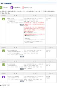 7992 - セーラー万年筆(株) 【イベント情報】 日程