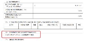 6357 - 三精テクノロジーズ(株) 大量保有報告書の数値が減った理由は、株式が売却されたのではなく、 三井住友ファイナンス&リー