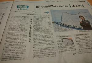 6357 - 三精テクノロジーズ(株) ☀新聞の夕刊にデッカイ記事出てた❗😅