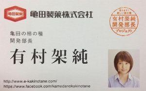 2220 - 亀田製菓(株) 仕込み時だわよー  亀田製菓が国内の米菓ブランドを相次いでアジア各地に投入している。今春から中国で乳