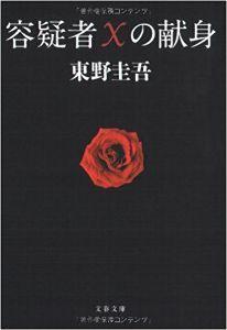 月倶楽部(キラクラブ) 『東野圭吾』『湊かなえ』『宮部みゆき』  まあ外れは少ないしミーハーなので。  容疑者Xの献身は映画