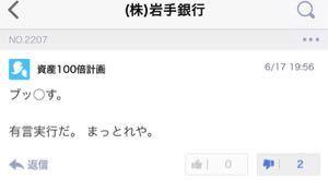 8393 - (株)宮崎銀行 殺人予告の犯罪者は逮捕しましょう