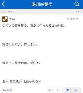 8393 - (株)宮崎銀行 殺人予告だ! 警察に通報だ! 運営に通報だ! 第二の秋葉原事件が起きるぞ!