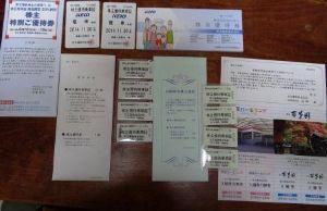 9008 - 京王電鉄(株) 従来の電車全線株主優待乗車証(定期券式2枚、回数券式40枚)、京王グループ株主優待割引券に加えて、電