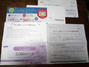 9008 - 京王電鉄(株) 今年も京王グループ共通ポイント進呈券5,000ポイント(5,000円分)分が送られてきた。