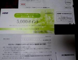 9008 - 京王電鉄(株) 京王グループ共通5,000ポイント進呈券届きました。 毎年欠かさずありがとうございます!