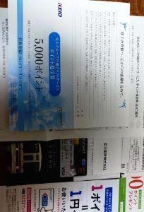 9008 - 京王電鉄(株) 昨日、京王グループ共通ポイントサービス5,000ポイント進呈券を郵送で受け取りました。 加藤相談役(