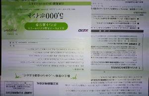 9008 - 京王電鉄(株) 先週土曜日に京王グループ共通ポイントサービスポイント進呈券(5,000ポイント)が届いています。 今