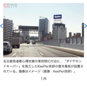 6036 - KeePer技研(株) 谷会長(笑)  まさか、看板にまでダイヤモンドキーパーかけて、性能を証明するなんてさすがに、ビックリ