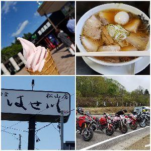 関東 バイク乗りの写真館 ( ´∀` )b こんばんは~(^o^)/  今日はツーリングプランを使って、磐梯吾妻スカイライン、浄土平、喜多方へ行