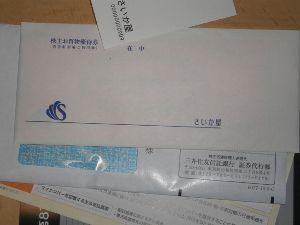 8254 - (株)さいか屋 (* ´艸`)クスクス ハイヤー使うんでいらんのじゃがのぉ~