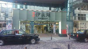 8254 - (株)さいか屋 > 横須賀在住です。先日、帰省土産を買いに行きました。 > 正直なところ、さいか屋には買