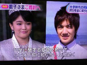8254 - (株)さいか屋 きたー 藤沢ブームだわ  眞子さま婚約報道で「海の王子」HPがパンク状態…将来の夢「外
