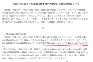 3808 - (株)オウケイウェイヴ (*´∀`)ノIR
