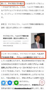 3808 - (株)オウケイウェイヴ 今日は祝日でも  松田社長‼︎ コラムを書いてくれたゼ‼︎   お前らこう言うのは 株主の為にしてく