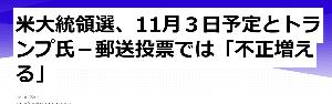 3808 - (株)オウケイウェイヴ 米大統領選、11月3日予定とトランプ氏-郵送投票では「不正増える」      3808OKWAVE