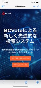 3808 - (株)オウケイウェイヴ bcvote!