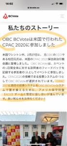 3808 - (株)オウケイウェイヴ CPAC 2021に既存の投票システムをOBC BCVOteシステムで置き換えるために、アメリカ保守