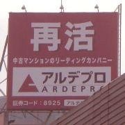 アルデプロ.株式投資『誰でも参加型2』