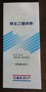 8274 - (株)東武ストア 株主優待券 到着しました。ゴチになります。