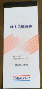 8274 - (株)東武ストア 株主優待券が到着しました。 ゴチになります。