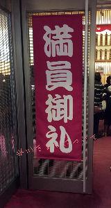 氷川きよしについて!!! 新歌舞伎座昼の部、大盛況!大興奮でした♪───O(≧∇≦)O────♪  新歌舞伎座スペ
