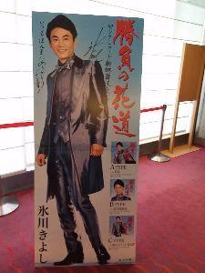 氷川きよしについて!!! こんばんは。 新歌舞伎座4公演目、無事に盛況に終了しました。 盛り上がりました。 ペンライト持ってな