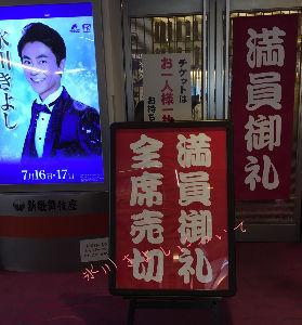 氷川きよしについて!!! 東京に戻る新幹線です。  昨日が初日、今日が千秋楽の(by西さん)新歌舞伎座コンサート、もうすぐ夜の