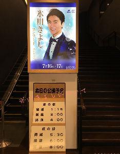 氷川きよしについて!!! こんにちは♪ 灼熱の大阪上本町ですが、ビルの中は涼しいです。 ただ今開場待ち❤️