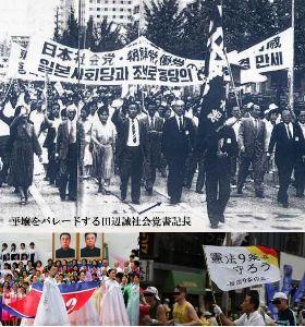 社民党は北朝鮮の政治家です 社民党(旧社会党)は、確かに 北朝鮮の政党です。