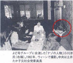 社民党は北朝鮮の政治家です よど号ハイジャック犯と打ち合わせをする 土井たか子