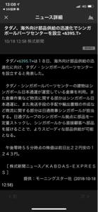 6395 - (株)タダノ 材料😆