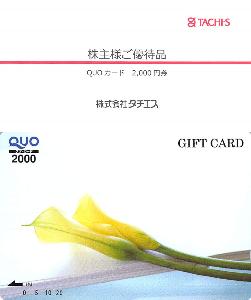7239 - (株)タチエス 【 株主優待 到着 】 (100株) 2,000円クオカード ※GIFT CARD -。