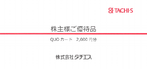 7239 - (株)タチエス 【 株主優待 到着 】 (100株 3年以上) 2,000円クオカード ※図柄は毎回同じGIFT C