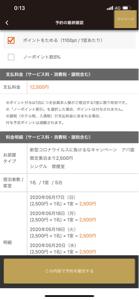 8963 - インヴィンシブル投資法人 画像はインヴィの保有する横浜のアパの宿泊価格  一泊 税込 2500円 ポイント9%分付き。カレー付