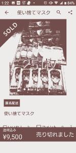 3604 - 川本産業(株) どうなん?