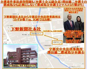 下野新聞!!栃木県地元紙マスコミとして機能しているのか?! 下野新聞社と弁護士会元副会長、懲戒処分された澤田雄二懲戒処分弁護士との繋がり・・・。  損保ジャパン