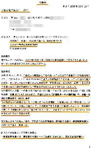 下野新聞!!栃木県地元紙マスコミとして機能しているのか?! 下野新聞、澤田雄二弁護士の懲戒処分は記事にせず、下野新聞社記者は嘘を付き  下野新聞社主要株主のFM