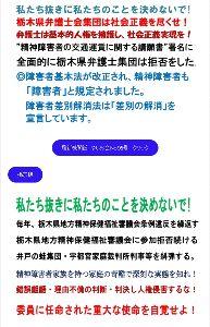 下野新聞!!栃木県地元紙マスコミとして機能しているのか?! http://kaigohigaishakai.blog.fc2.com/blog-entry-50