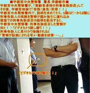 下野新聞!!栃木県地元紙マスコミとして機能しているのか?! 下野新聞は栃木県警の刑事告訴人への盗撮問題は取り上げないのでしょうか?  情報は下野新聞にメール済み