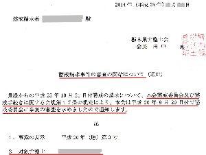 下野新聞!!栃木県地元紙マスコミとして機能しているのか?! 栃木県弁護士会の大物弁護士(元弁護士会副会長)の懲戒案件の情報を流しましたが 既に弁護士会綱紀委員会