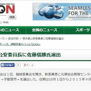 下野新聞!!栃木県地元紙マスコミとして機能しているのか?!