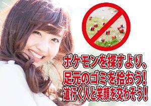 ポケモンを探すぐらいなら、街のゴミを拾おう! このプラカード持って名古屋の栄交差点で「歩きスマホはやめよう」と叫び続けた。