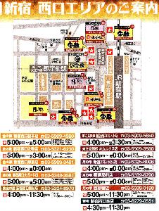 2762 - (株)三光マーケティングフーズ 3年くらい前にもらった 新宿西口の店舗 チラシ -。