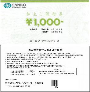 2762 - (株)三光マーケティングフーズ 【 株主優待到着 】 100株 3.000円分。 おっと、確かに 4/1から使用可能ですな -。