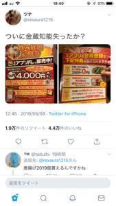 2762 - (株)三光マーケティングフーズ ツイッターバズってる