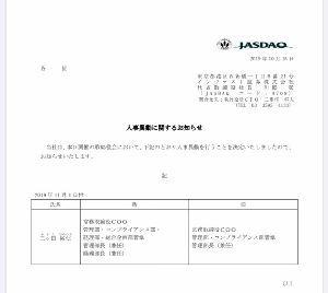 8709 - インヴァスト証券(株) 経理部長がCFOから常務取締役に変更になった旨が昨年10月15日に発表されました。  それ以降、IR
