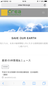 1757 - クレアホールディングス(株) 「日本」をクリック後 出てくるHP